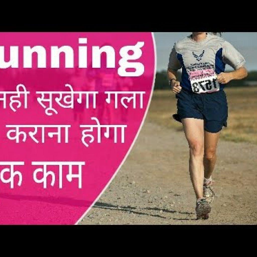 Higher Respiration While Running – in hindi running sneakers adidas, nike- running app– running spikes