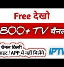 Watch 1800+ Tv set channels Cost-free | IPTV indian channels | Iptv Android | Iptv back links 2020 | m3u file url