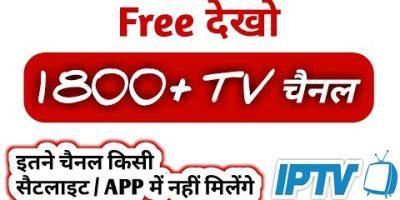 Watch 1800+ Tv set channels Cost-free | IPTV indian channels | Iptv Android | Iptv back links 2020 | m3u file url