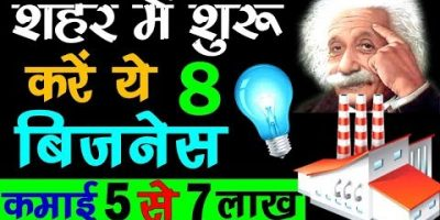 अपने नगर से शुरू करें ये 8 बिजनेस | Small Small business strategies,Startup tips,low expenditure business enterprise tips