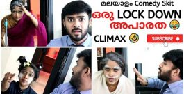 ഒരു LOCKDOWN അപാരത 😂😂 | Lockdown Unique Comedy Skit | Operate from Household Comedy | Bloopers at the stop 🤣
