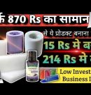 15 Rs मे बनाए 214 Rs मे बेचे   Small Business Ideas   Very low Financial investment Large Gain   New Business enterprise