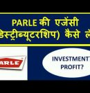 Parle Distributorship Organization Prospect 2020 in India | Parle Distributor Business enterprise Thought