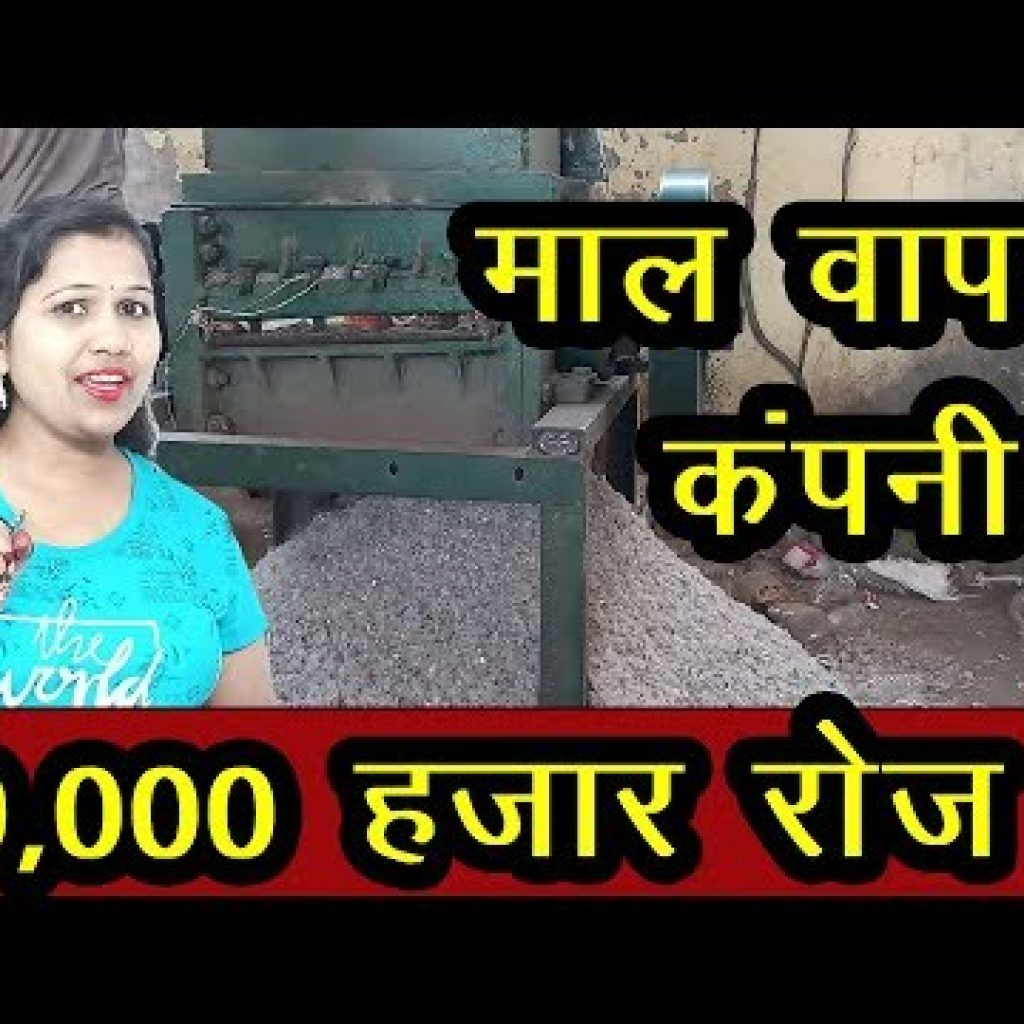 पेट बोतल कटाई मशीन का अच्छा बिजनिस worthwhile compact small business ideas bottle reducing recycling approach
