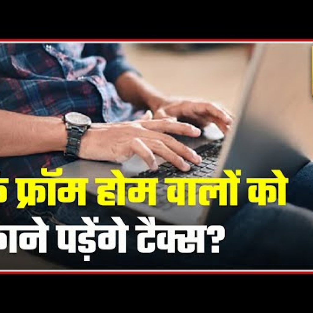 Check out How Work From Dwelling Can Make You Shell out Far more Taxes | ABP News