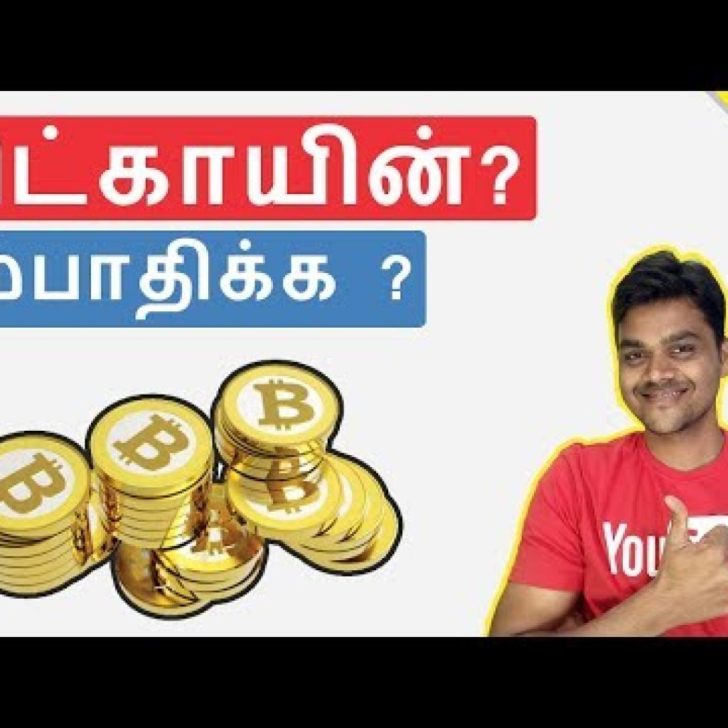 What is BitCoin ? பிட்காயின் என்றால் என்ன ? How to Make?  | Tamil Tech Defined